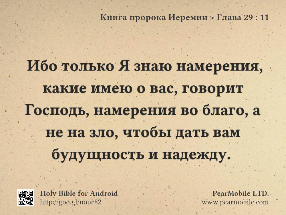 книга пророка иеремии 4 глава полезные