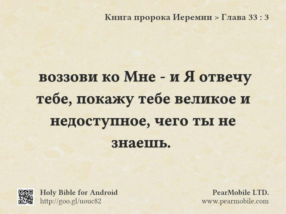 книга пророка иеремии 4 глава связь датчиком временно
