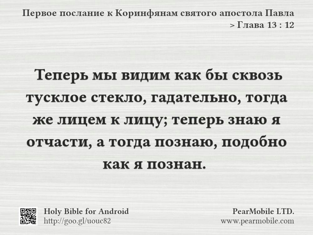 Первое послание к коринфянам глава 12 стих 3