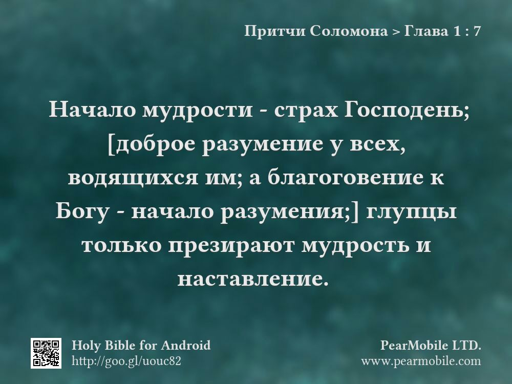 Библейская мудрость на каждый день жизни - Блог
